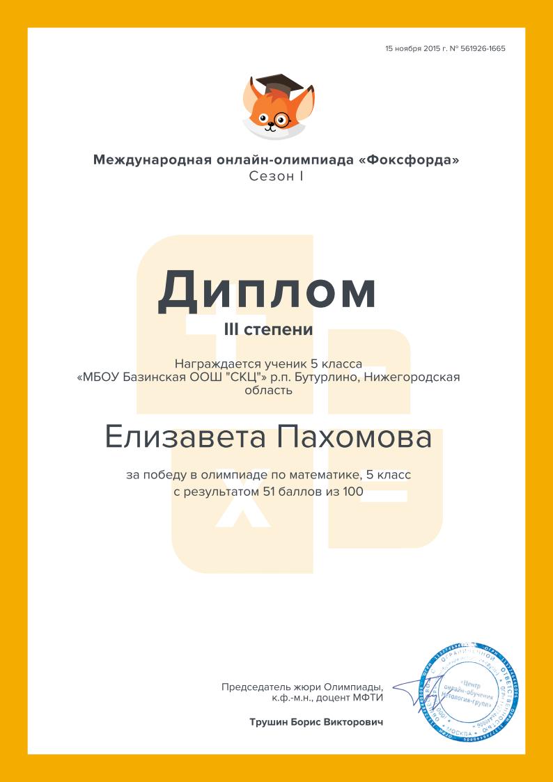 Персональный сайт учителя Всероссийский достижения  Диплом iii степени